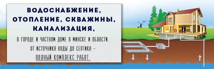 БУрение скважин, водопровод в частный дом, канализация Минск